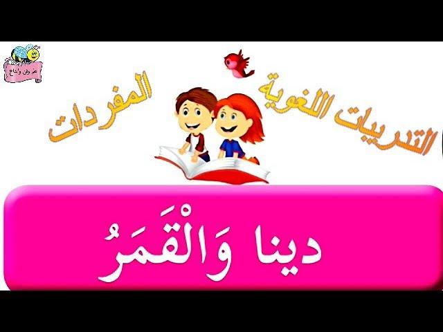 (دينا والقمر) المفردات والتدريبات اللغوية للصف الثالث.