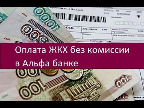 Оплата ЖКХ без комиссии в Альфа банке. Основные способы