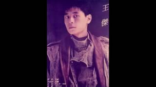 王傑-安妮/可能(粵)伴奏版