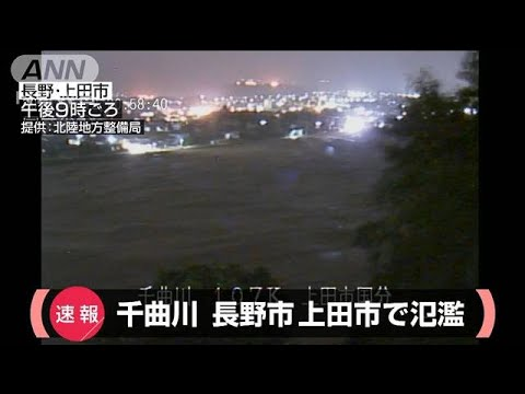 千曲 川 水位 カメラ