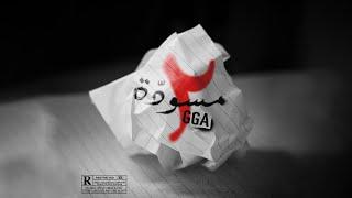 G.G.A - Moswada 2   ????? ?  (Audio)