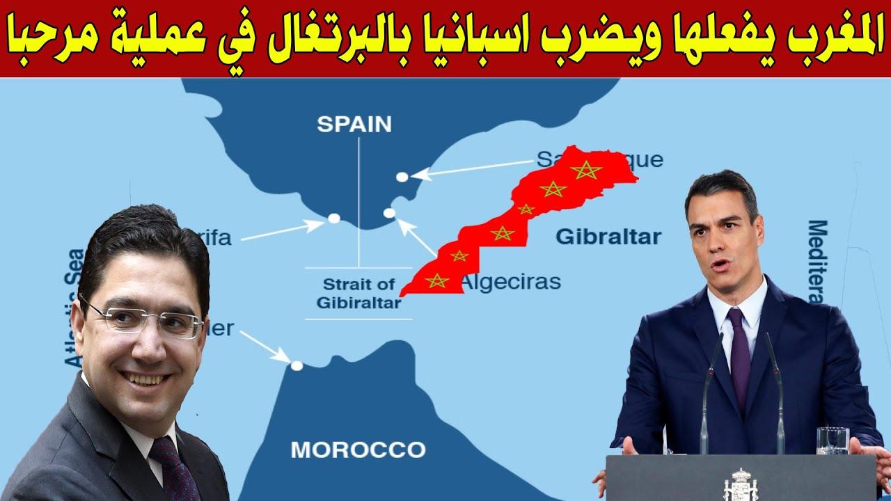عاجل .. المغرب يصعق اسبانيا ويتفق مع البرتغال على عملية مرحبا 2021 !