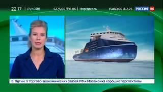 «Арктический лидер. Росатом построит уникальные ледоколы для Северного морского пути»