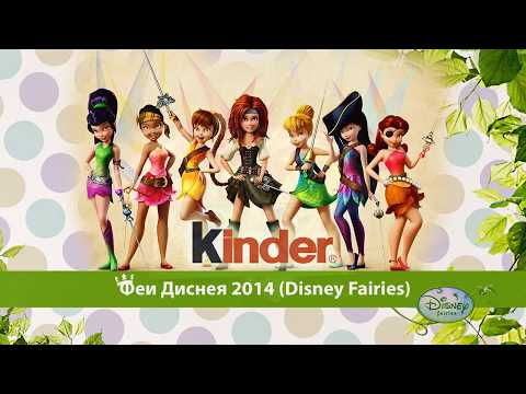 Феи Диснея 2014 Disney Fairies