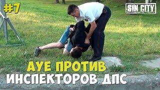 ГОРОД ГРЕХОВ 7 - АУЕ ПРОТИВ ДПС [ ЧЕБОКСАРЫ ]