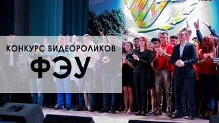 ФЭУ конкурс видеороликов(, 2015-10-28T07:15:32.000Z)