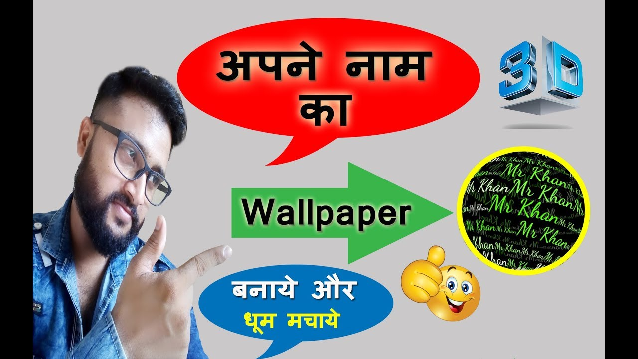 How To Create 3D Name Wallpaper | अपने