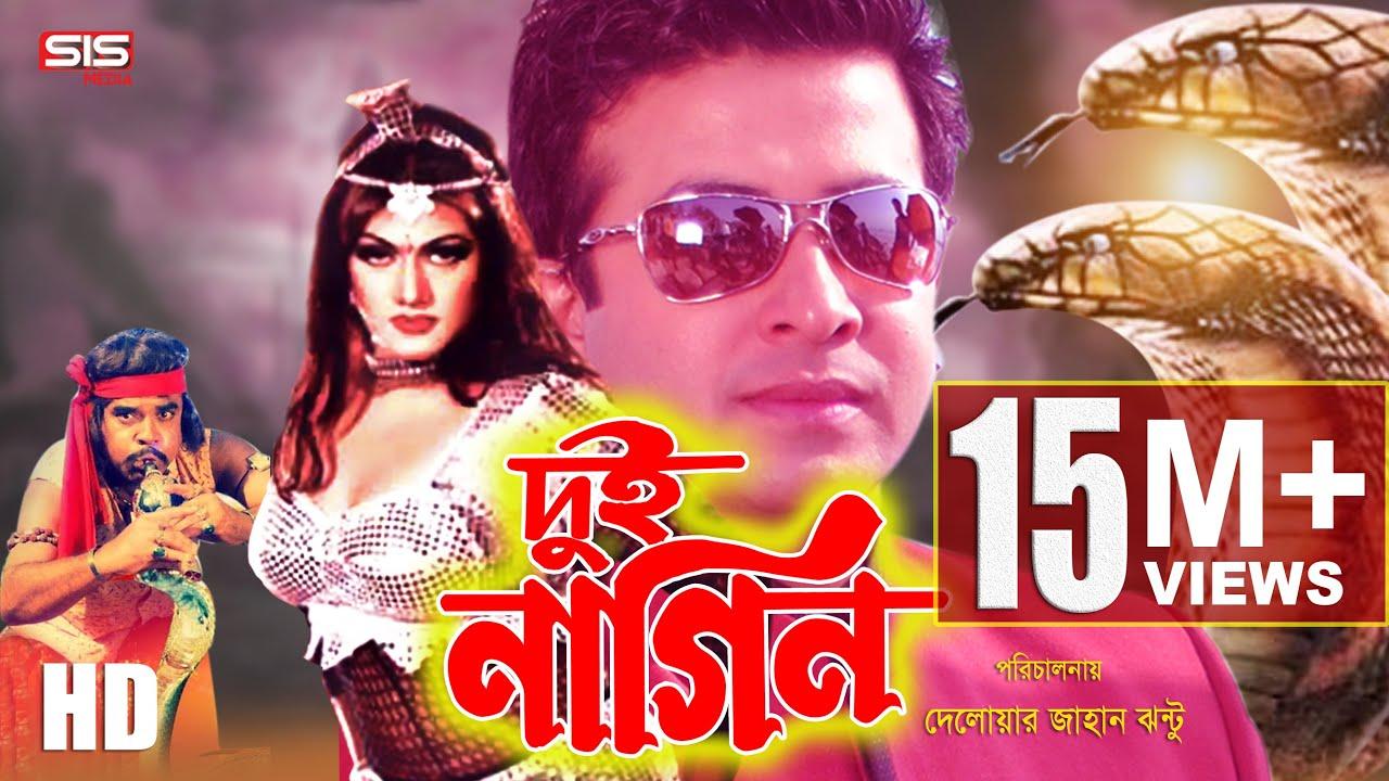 Dui Nagin দ ই ন গ ন Bangla Movie Shakib Khan Monmon Dipjol Sis Media