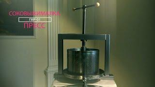 видео Соковыжималка прессовая холодного отжима