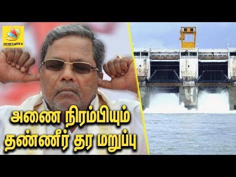 அணை நிரம்பி வழிந்தும் தண்ணீர் தர மறுக்கும் கர்நாடகம் | No Cauvery water for Tamilnadu | Latest News
