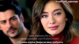 Скачать Kara Sevda Черная любовь 24 серия 1 фрагмент рус суб