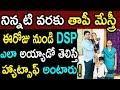 నిన్నటి దాక తాపిమేస్త్రి ..ఏరోజు DSP ఎలానో తెలిస్తే శభాష్ అంటారు..! | Educational Video | SumanTv