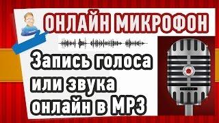Как записать ГОЛОС или ЗВУК онлайн в MP3