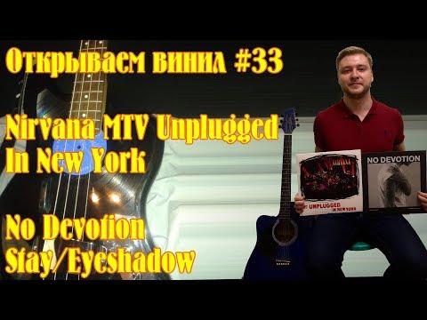 Открываем винил! #33 Распаковка посылки с juno.co.uk: Nirvana - MTV Unplugged In New York etc. Mp3