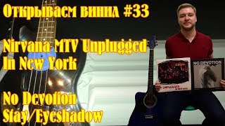 Відкриваємо вініл! #33 Розпакування посилки з juno.co.uk: Nirvana - MTV Unplugged In New York etc.