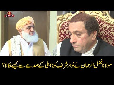 Maulana Fazlur Rehman nay Nawaz Sharif ko NA EHLI kay sadmay say kaisay nikala?