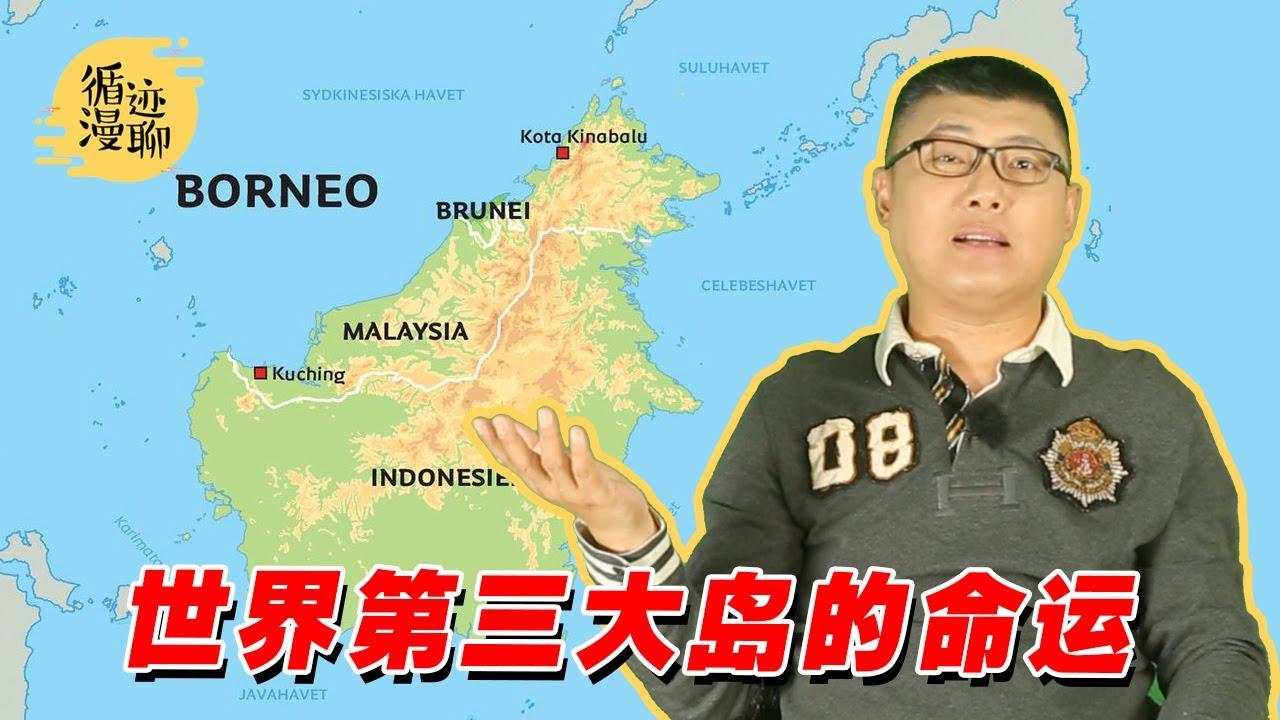 袁腾飞聊印尼之婆罗洲:中国人在这建国