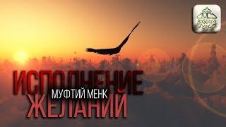 ИСПОЛНЕНИЕ ЖЕЛАНИЙ - МУФТИЙ МЕНК