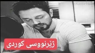 Murat boz - mihriban  ba zhernusi Kurdi ( Kurdish Subtitle )