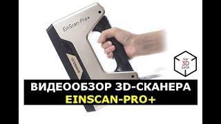 Обзор 3D-сканера EinScan-Pro+ (EinScan Pro Plus)