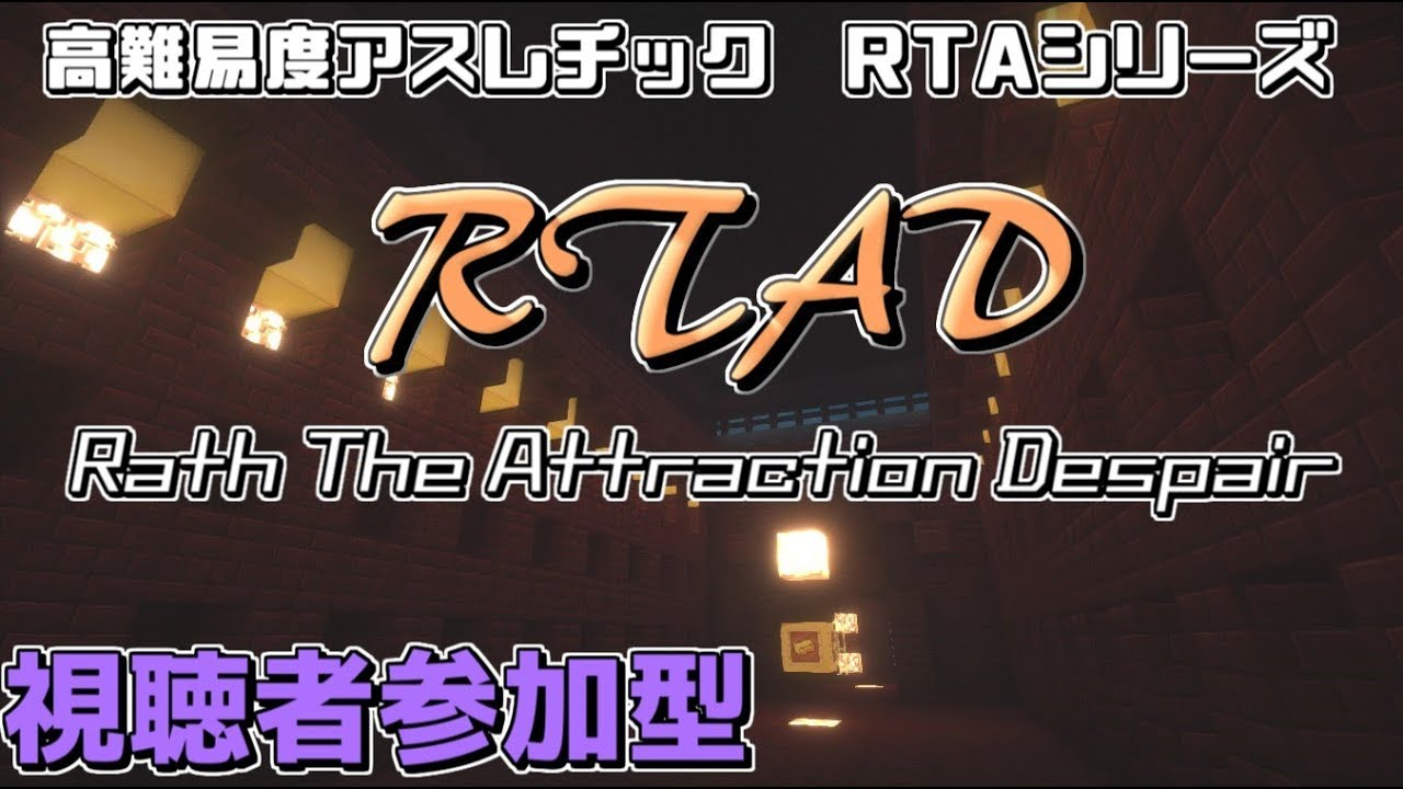 【視聴者参加型】マイクラアスレチック企画「RTAD -Rath the Attraction Despair-」【Java版(PC)】