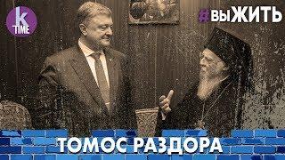 Кто и зачем разжигает религиозную войну в Украине? - #46 ВыЖИТЬ