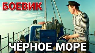 """ВОЕННЫЙ БОЕВИК 2020! """"Черное море"""" (2 Часть) РУССКИЕ БОЕВИКИ НОВИНКИ 2020, ФИЛЬМ ПРО ВОЙНУ"""