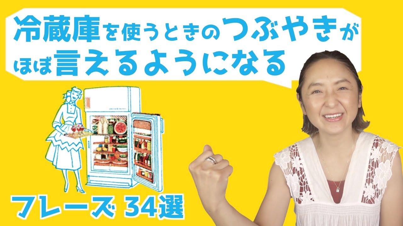 冷蔵庫を使うときの英語つぶやきをマスターする34フレーズ【ほぼ英語で学ぶひとりごと英会話】