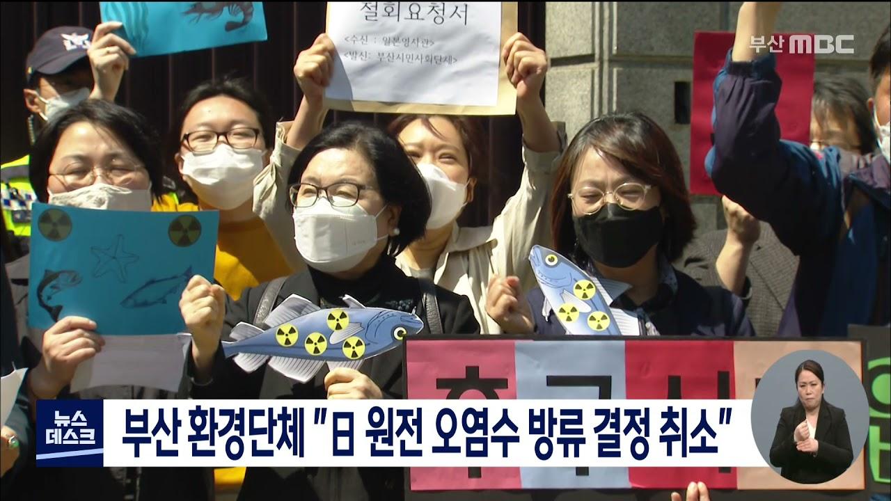 """부산 환경단체 """"원전 오염수 방류 결정 취소"""" (2021-04-14,수/뉴스데스크/부산MBC)"""