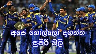 🔥🔥 Cricket Fights of Sri Lankan Players (Part 1) - ❤️🔥 අපේ කොල්ලොන්ට මලපැන්න අවස්ථා (පළමු කොටස)