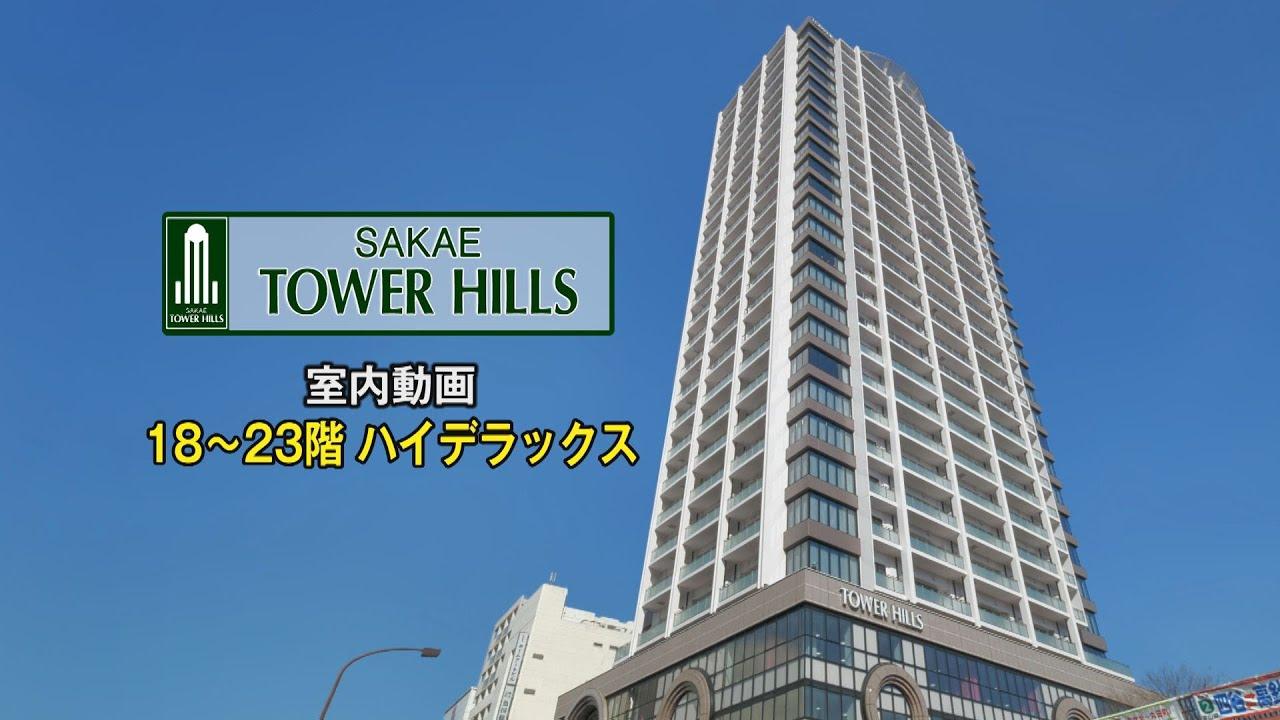栄タワーヒルズ室内動画「18階~23階ハイデラックス」【東建コーポレーション】YouTube動画
