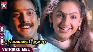 Punnagai Desam Tamil Movie Songs | Vetrikku Mel Song | Tarun | Sneha | Shankar Mahadevan
