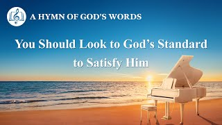 "2020 English Christian Song | ""You Should Look to God's Standard to Satisfy Him"""