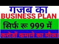 Shree ridhi business plan। Shreeridhi full plan।Shreeridhi Single leg plan।MLM।Wicky zone।New plan