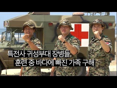 특전사 귀성부대 장병들, 훈련 중 바다에 빠진 가족 구해