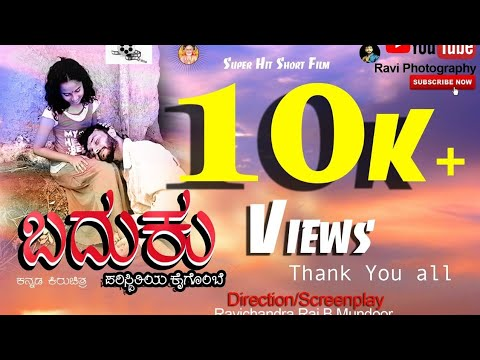 Baduku Kannada Short Movie / Inspire Films /#Raviphotography #shortfilms