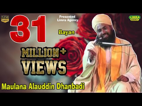 Maulana Alauddin Dhanbadi Bayan Part 1 Jais Shareef  2017  HD U P  India