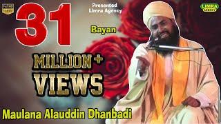 Maulana Alauddin Dhanbadi Bayan Part 1 Jais Shareef  2017  HD …