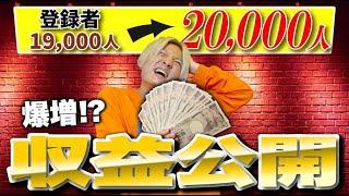 【収益公開】まさかの爆増!? 登録者2万人のYouTuberの収入を発表します!