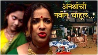 Ratris Khel Chale 2 | अनर्थाची नवीन चाहूल.. | Zee Marathi | Episode Update
