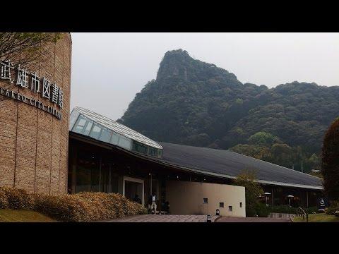 こんな所にあった武雄市図書館・・・佐賀県武雄市