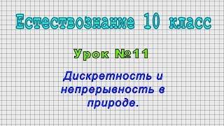 Естествознание 10 класс (Урок№11 - Дискретность и непрерывность в природе.)