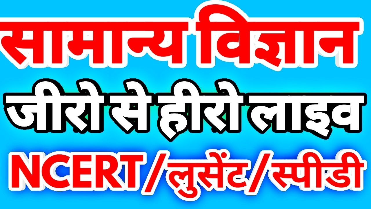GeneralSCIENCE  practice set for rrb ntpc exam preparation 2020 | rrb ntpc exam 2020 in hindi|