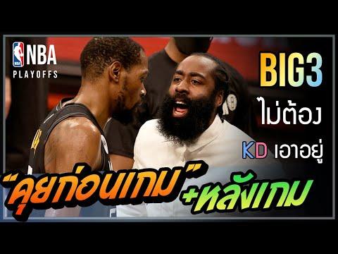 วิเคราะห์บาส NBA คุยก่อนเกม : ยานนิส จะรอดจาก Big3 หรือไม่??