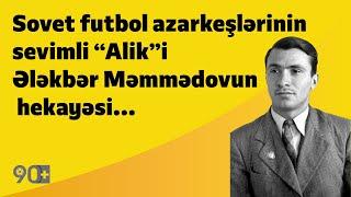 """90+   Sovet futbol azarkeşlərinin sevimli """"Alik""""i – Ələkbər Məmmədovun hekayəsi..."""