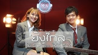 ยังไกล - BOY PEACEMAKER | Cover | SCA Studio I โม SCA  Feat.ใหม่ SCA