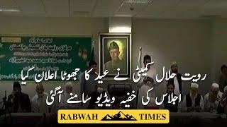Ruet_e_Hilal_Committee ne Eid ka jhota elan kya video samnay agai