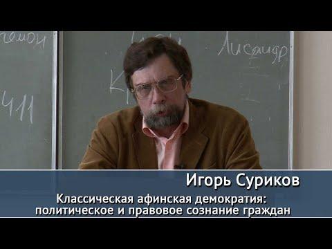 Классическая афинская демократия.