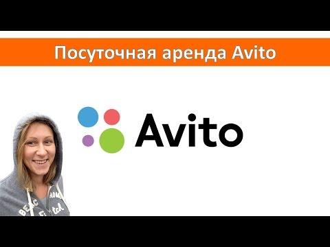Вся правда о посуточной аренде на Avito