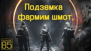 Подземка, фармим шмот Tom Clancy s The Division
